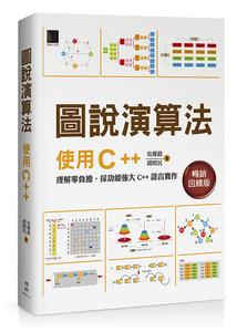 圖說演算法:使用 C++ (暢銷回饋版)-cover