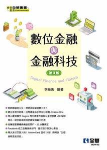 數位金融與金融科技, 3/e-cover