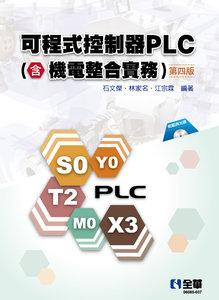 可程式控制器PLC, 4/e (含機電整合實務)(附範例光碟)-cover