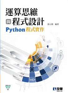 運算思維與程式設計-Python 程式實作 (附範例光碟)-cover