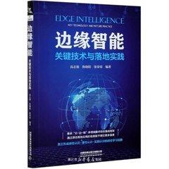 邊緣智能:關鍵技術與落地實踐-cover