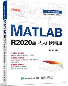 MATLAB R2020a從入門到精通(升級版)-cover