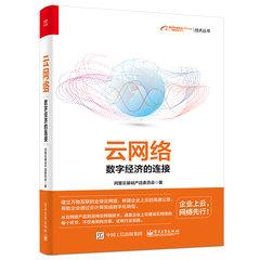雲網絡:數字經濟的連接-cover