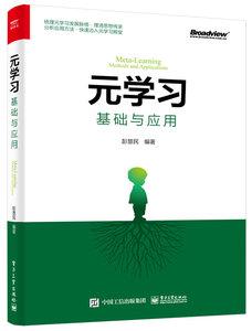元學習:基礎與應用-cover