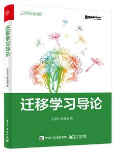 遷移學習導論-cover