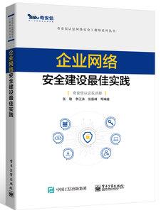 企業網絡安全建設最佳實踐-cover