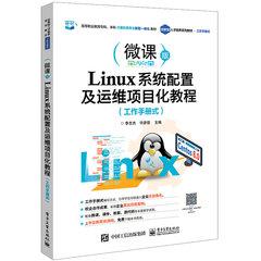 Linux 系統配置及運維項目化教程 (工作手冊式)-cover