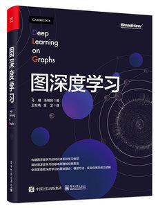 圖深度學習-cover