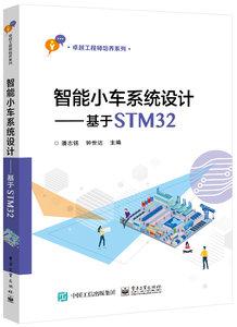 智能小車系統設計——基於STM32-cover