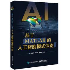 基於MATLAB的人工智能模式識別-cover
