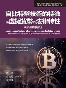 自比特幣技術的特徵論虛擬貨幣的法律特性及其相關議題-cover