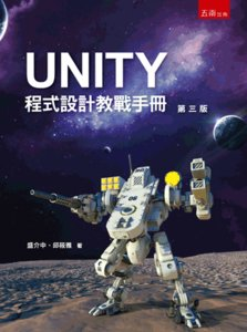 UNITY 程式設計敎戰手冊, 3/e (附光碟)-cover