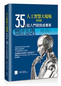 人工智慧大現場 - 實用篇-35天從入門到完成專案