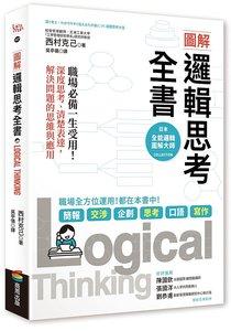 圖解 邏輯思考全書:職場必備一生受用!深度思考、清楚表達,解決問題的思維與應用-cover