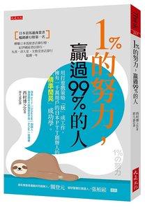 1%的努力,贏過99%的人:用打遊戲策略「玩」成工作,擁有一千萬用戶的日本PTT創辦人的「精準閒晃」成功學。-cover