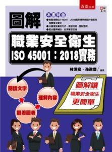圖解職業安全衛生 ISO 45001:2018 實務-cover