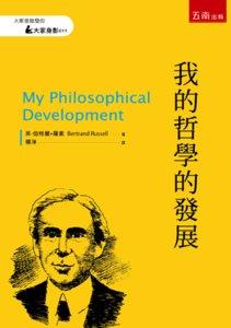 我的哲學的發展-cover