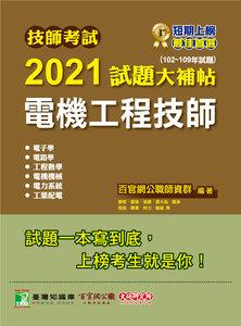 技師考試 2021 試題大補帖【電機工程技師】(102~109年試題)[含六科專業科目]-cover