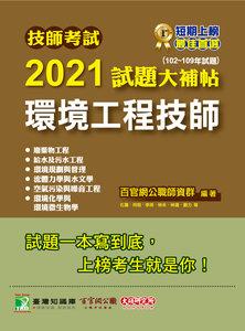 技師考試 2021 試題大補帖【環境工程技師】(102~109年試題)[含六科專業科目]-cover
