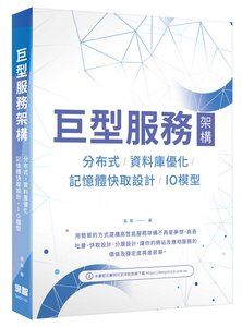 巨型服務架構:分布式/資料庫優化/記憶體快取設計/IO模型-cover