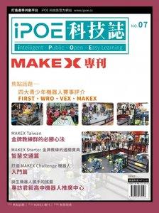 iPOE 科技誌07:MAKEX 世界機器人挑戰賽全攻略-cover