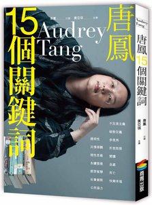 唐鳳 15個關鍵詞-cover