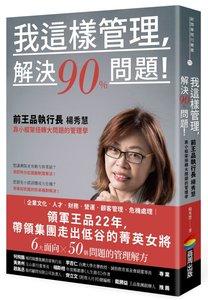 我這樣管理,解決90%問題!前王品執行長楊秀慧靠小框架扭轉大問題的管理學-cover