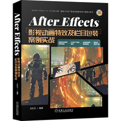 After Effects 影視動畫特效及欄目包裝案例實戰-cover