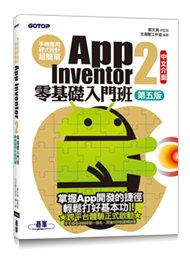 手機應用程式設計超簡單--App Inventor 2零基礎入門班(中文介面第五版)(附APP實戰影音/範例)-cover