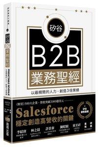 矽谷 B2B 業務聖經:以最精簡的人力,創造3倍業績-cover