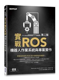 實戰 ROS 機器人作業系統與專案實作, 2/e (ROS Robotics Projects, 2/e)