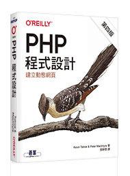 PHP 程式設計, 4/e (Programming PHP, 4/e)