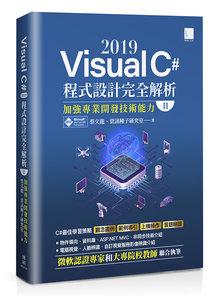 Visual C# 2019 程式設計完全解析 (II):加強專業開發技術能力-cover