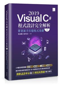 Visual C# 2019 程式設計完全解析 (I):帶著新手打穩程式基礎-cover