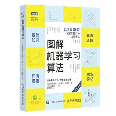 圖解機器學習算法 (全彩印刷)-cover