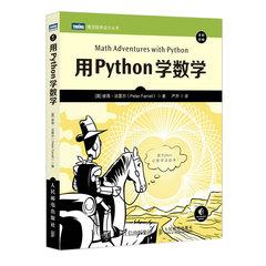 用 Python 學數學-cover