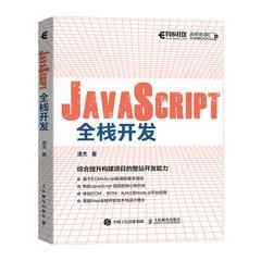 JavaScript 全棧開發-cover