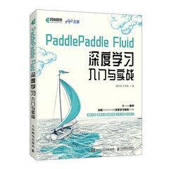 PaddlePaddle Fluid 深度學習入門與實戰-cover