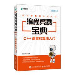 編程競賽寶典 C++ 語言和算法入門-cover