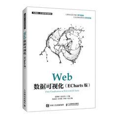 Web 數據可視化 (ECharts版)-cover