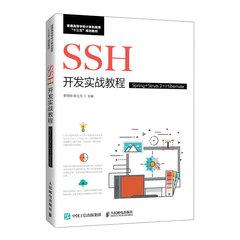 SSH 開發實戰教程 (Spring + Struts 2 + Hibernate)-cover