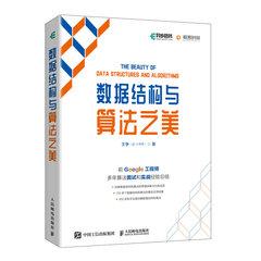 數據結構與算法之美 (全彩印刷)-cover