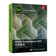 Adobe Dreamweaver 2020經典教程-cover