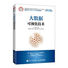 大數據可視化技術-cover