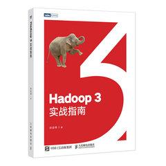 Hadoop 3實戰指南-cover