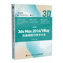 中文版3ds Max 2016/VRay效果圖製作技術大全-cover