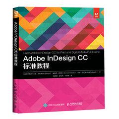 Adobe InDesign CC 標準教程-cover