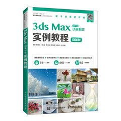 3ds Max 動畫製作實例教程-cover