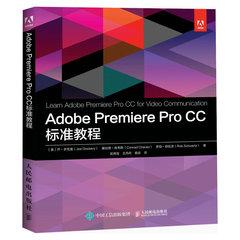 Adobe Premiere Pro CC 標準教程-cover
