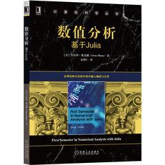數值分析:基於 Julia (First Semester in Numerical Analysis with Julia)-cover